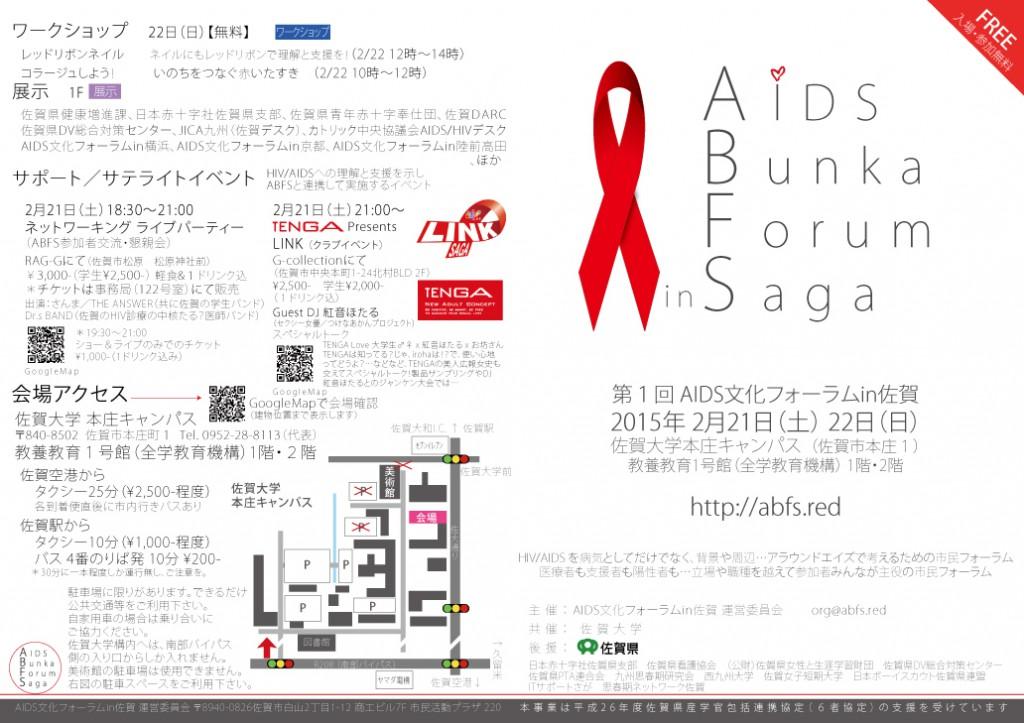 abfsB4_outside